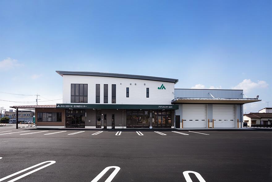 JAふくおか八女 広川地区センター・アグリセンター広川